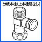 【在庫あり】 DL531A-PFC01 分岐水栓 分岐金具 (止水機能なし) 温水洗浄便座用 Panasonic パナソニック DL531A-PFC00の後継品