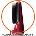 【在庫あり】 EH8522RK7618 交換用ブローブラシ (赤) くるくるドライヤーナノケア用 (EH8522-R/EH8522P-R用) メーカー純正 Panasonic National