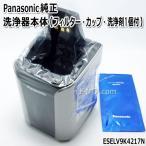 【在庫あり】 ESELV9K4217N 洗浄器本体 メンズシェーバー用 メーカー純正 Panasonic パナソニック ※充電アダプターは別売