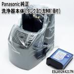 【在庫あり】 ESLA92K4217N 洗浄器本体 Panasonic メンズシェーバー ラムダッシュ用 メーカー純正 パナソニック※充電アダプター別売