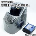 【在庫あり】 ESLA94K4218N 洗浄器本体 Panasonic メンズシェーバー ラムダッシュ用 メーカー純正 パナソニック※充電アダプター別売