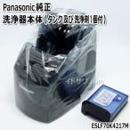 【在庫あり】 ESLF70K4217M 洗浄器本体 Panasonic ラムダッシュ用 (ES-LF70用) メーカー純正 パナソニック ※充電アダプター別売