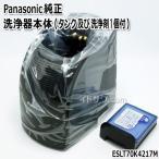 【在庫あり】 ESLT70K4217M 洗浄器本体 Panasonic ラムダッシュ用 (ES-LT70用) メーカー純正 パナソニック ※充電アダプター別売