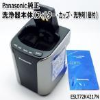 【在庫あり】 ESLT72K4217N 洗浄器本体 メンズシェーバー用 メーカー純正 Panasonic パナソニック ※充電アダプターは別売