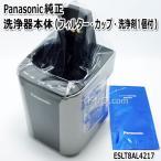 【在庫あり】 ESLT8AL4217 洗浄器本体 Panasonic メンズシェーバー ラムダッシュ用 メーカー純正 パナソニック ※充電アダプター別売