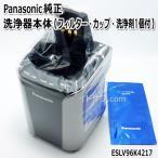【在庫あり】 ESLV96K4217 洗浄器本体 メンズシェーバー用 メーカー純正 Panasonic パナソニック ※充電アダプターは別売