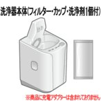 【在庫あり】 ESLV9AL4217 洗浄器本体 メンズシェーバー用 メーカー純正 Panasonic パナソニック ※充電アダプターは別売