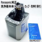 【在庫あり】 ESLV9CL4217 洗浄器本体 Panasonic メンズシェーバー ラムダッシュ用 メーカー純正 パナソニック ※充電アダプター別売