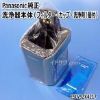 【在庫あり】 ESLV9ZK4217 洗浄器本体 Panasonic メンズシェーバー ラムダッシュ用 メーカー純正 パナソニック ※充電アダプター別売