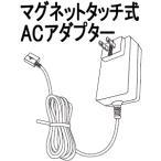 【在庫あり】 RFEA231J-2S ポータブルテレビ(SV-ME7000)用 マグネットタッチ式ACアダプター ビエラ用 メーカー純正 Panasonic パナソニック