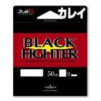 ヤマトヨテグス(YAMATOYO) ナイロンライン ブラックファイター 50m 18号 60lb ブラック