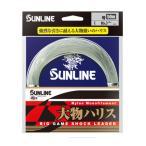 サンライン(SUNLINE) ハリス 大物ハリス ナイロン 50m 100号 330lb ブルーグリーン