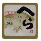 ダン(DAN) ライン へらハリス 50m 0.8号