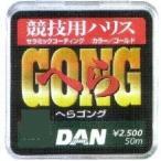 ダン(DAN) ライン へらゴングハリス 0.3号