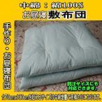 ■中綿:綿100%/お昼寝敷布団/布団カラー・サイズ選択■