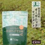 Yahoo!健幸ファームいづも農縁野菜 サプリ いづものモロヘイヤ100 レギュラー 450粒 オーガニック サプリメント