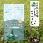 Yahoo!健幸ファームいづも農縁野菜 サプリ いづものモロヘイヤ100  徳用 約1350粒 オーガニック 送料無料