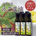 国産 えごま油 110gx5本 送料無料  島根県産 奥出雲 エゴマオイル 無添加・低温圧搾・生搾り
