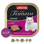 animonda 猫用 ウェットフード アニモンダ フォムファインステン シニア 鶏肉・牛肉・豚肉・子羊肉[100g] 高齢猫(シニア猫)用 無添加 cat visions