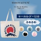 MAISON KITSUNE メゾンキツネ  キャンバス トートバッグ ショッピングバッグ  富士山 在庫処分