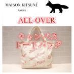 MAISON KITSUNE SHOPPING BAG ALL-OVER MAISON KITSUNE メゾンキツネ キャンバス ロゴ トートバッグ 在庫処分!