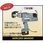 アーム産業 ARM ワイヤー,ロープカッター コードレス油圧式 WRC20−MH100「代引不可」「メーカー直送」