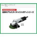 日立工機 HITACHI G13S5 電気ディスクグラインダ 100V/200V仕様 125mm 強力形