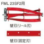 日立工機 336992(旧品番:333823) リール式 芝刈機用替刃 替刃(固定刃) HITACHI