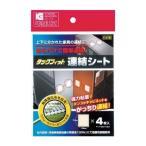北川工業 キタリア タックフィット連結シート 半透明 TFS-1120 4906477112108