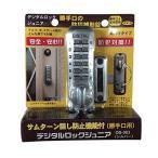 メタルライン OS-003 補助錠 デジタルロック ジュニア 間仕切り・勝手口用 シルバー 4571209440035 (113204)