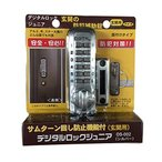 メタルライン OS-002 補助錠 デジタルロック ジュニア 玄関用 シルバー 4571209440028 (113205)