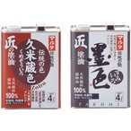(4 L×4缶入) 太田油脂 匠の塗油 (木材内装用オイル・フィニッシュ)墨色 ※メーカー直送品