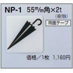 シロクマ 白熊印 サインプレート NP-1 55mm角 傘マーク 両面テープ