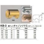 シロクマ 白熊印 KB-3 真鍮キャノンツマミ 扉、家具用つまみ 20mm 純金