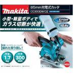 【マキタ MAKITA】 CC30DZ 10.8V 充電式カッター 85mm ガラス用ダイヤモンドホール付 バッテリー、充電器別売