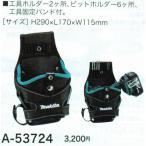 【マキタ MAKITA】 A-53724 充電インパクト用ホルスター 【ツールホルダー&バッグシリーズ】