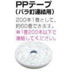 マキタ MAKITA F-90067 PPテープ2.33 バラ釘連結用
