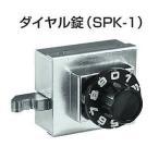 キョーワナスタ SPK-1 ダイヤル錠 ポスト 集合郵便受箱用錠前
