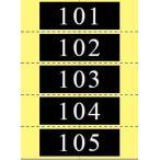 リンタツ NNS ルームナンバーシール 1セット(10部屋分) (※部屋番号選択) 送料別途品