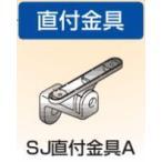 四国化成 屋外手すり壁付タイプ SJ直付金具A SJ-DKAA-