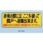 新協和 バルコニー避難ステッカー/避難器具ステッカー SK-10(A)