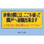 新協和 バルコニー避難ステッカー/避難器具ステッカー SK-11(A)