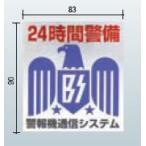 日本ロックサービス 貼ったりシリーズ 防犯ステッカー two