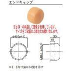 杉田エース ACE(453-884)集成材フレックス手すり ジョイントパーツ 34型 エンドキャップ ウレタン塗装