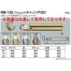 杉田エース ACE(168-753)キャノン戸当り アオリ止め70 RB-130  SG(サテンゴールド)