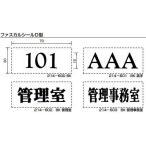 杉田エース ACE (214-600) ファスカルシールD型 各種 表札用 ナンバーシール