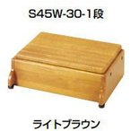 杉田エース  (456-873) 木製玄関台 踏み台 S45W-30-1 高さ調整タイプ アロン化成※