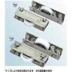 ヨコヅナ AEN-0122 サッシ取替戸車 2WAY タイプ ジュラコン車 12型 平 (バラ)