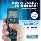 MAKITA マキタ LD050P レーザー距離計 シンプル機能タイプ 防塵・防滴