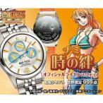 ONE PIECE ワンピース ナミ 時の絆 オフィシャルウォッチ プレミコ公式 グッズ 腕時計 時計 ブランド レディース メンズ 革バンド メタルバンド